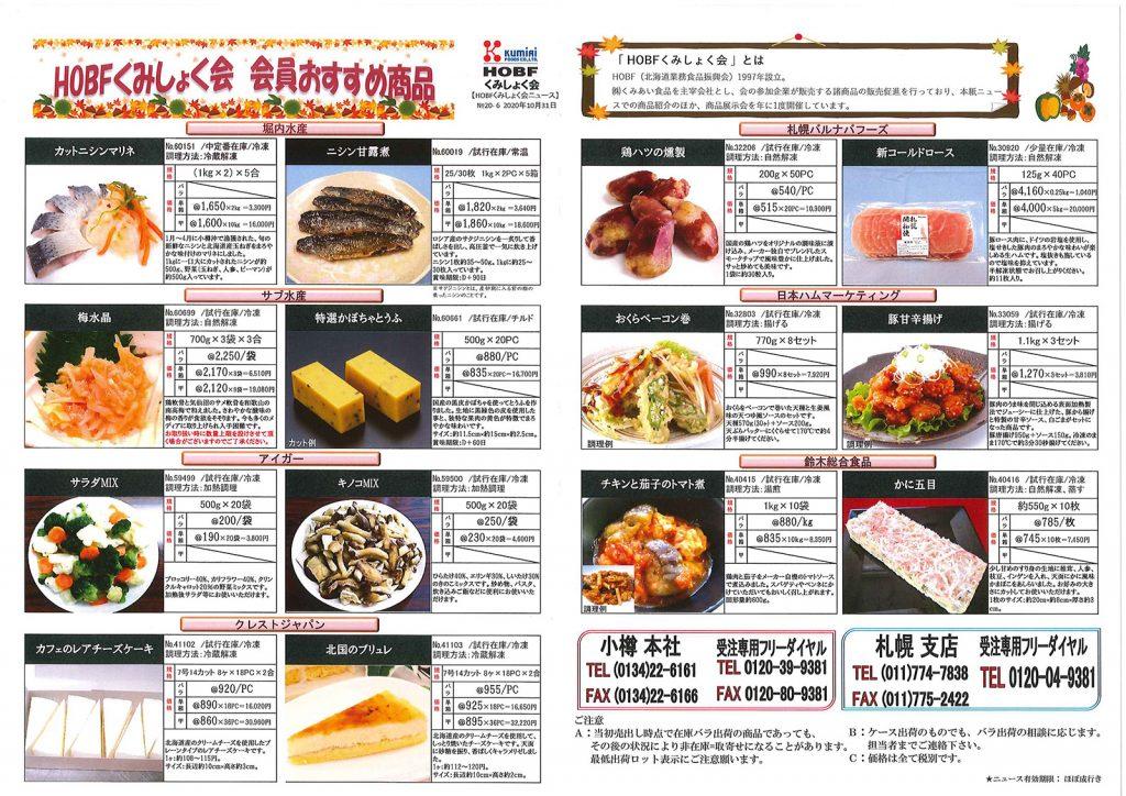 HOBFくみしょく会ニュース No.20-6