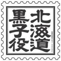 北海道黒子役