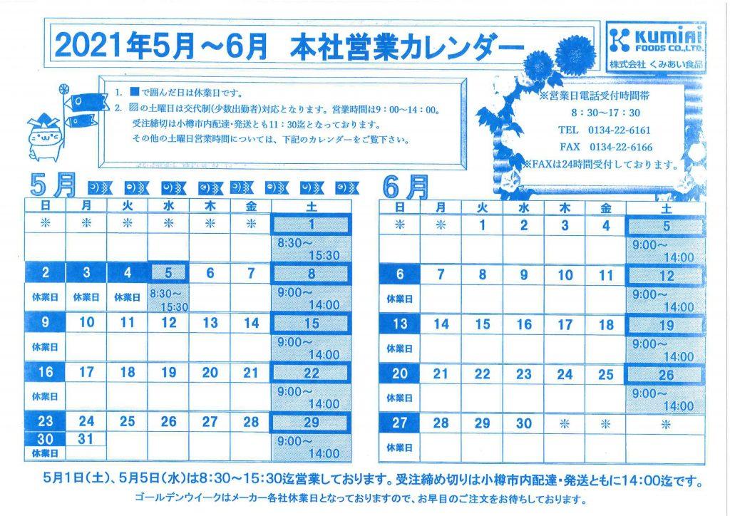 2021年5~6月 本社営業カレンダー